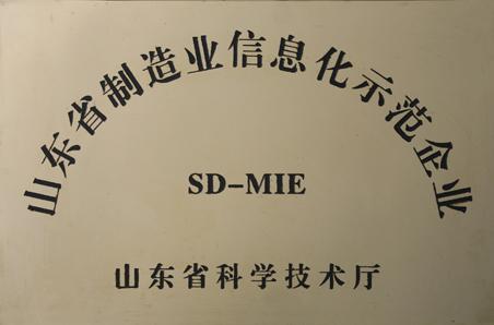 山东省制造业信息化示范企业